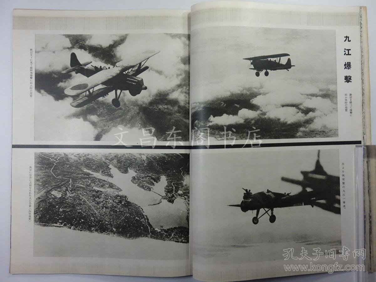 民国官方1938年9月《攻略跃进之山西》日本第诛仙手游画报大全领取礼包时期图片