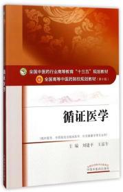 """全国中医药行业高等教育""""十三五""""规划教材循证医学"""