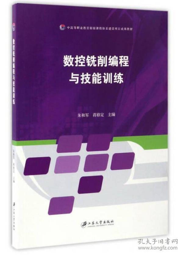 数控铣削编程与技能训练