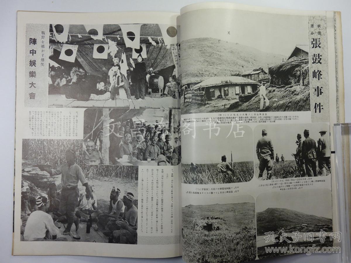 民国时期1938年9月《画报跃进之日本》山西第锦绣未央游戏攻略养成图片