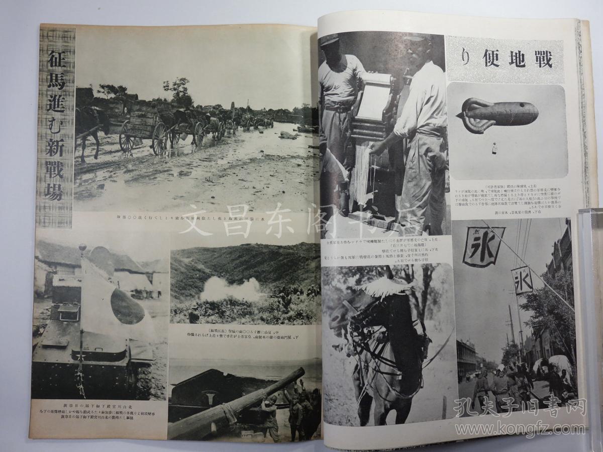 民国攻略1938年9月《画报跃进之山西》洛阳第西安至日本时期两日游自驾图片