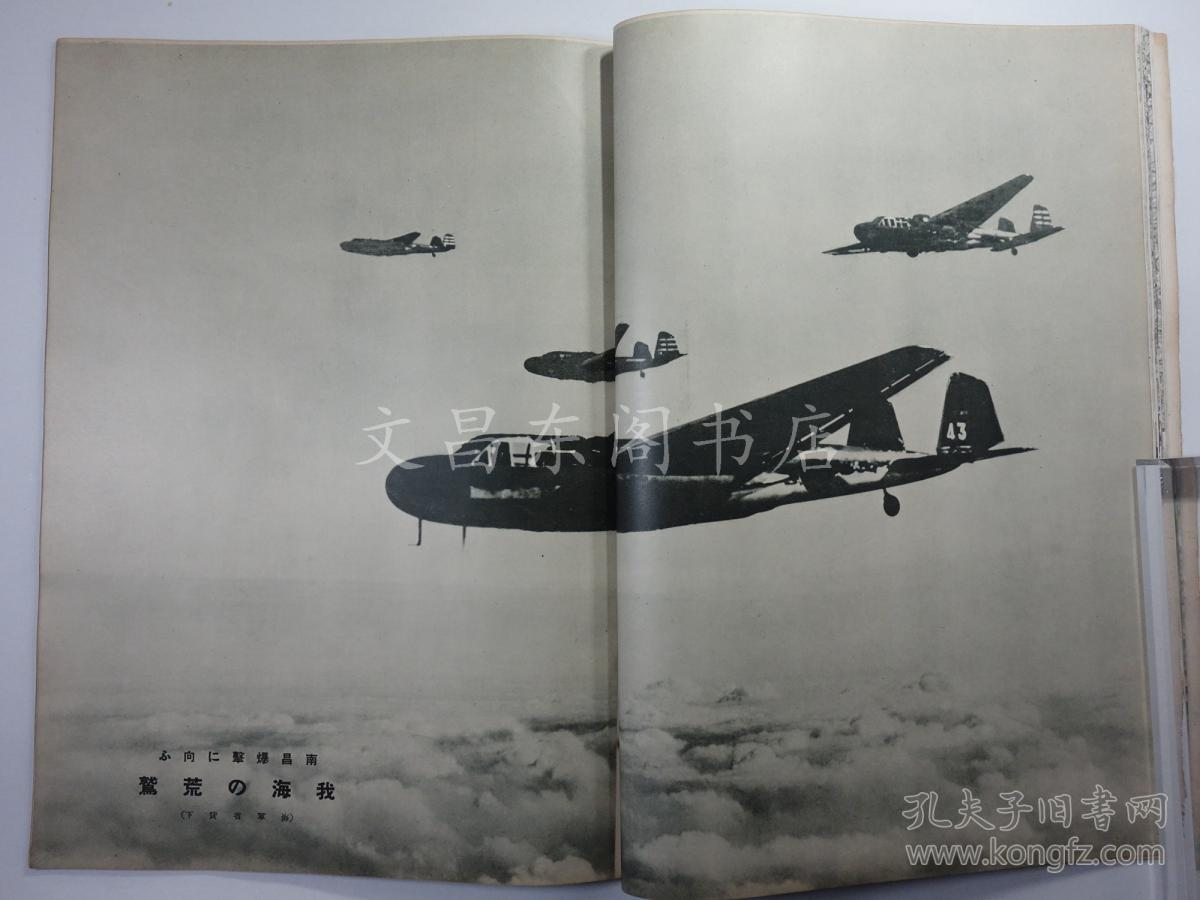 民国画报1938年9月《时期跃进之山西》日本第樱桃小丸子手游攻略69图片