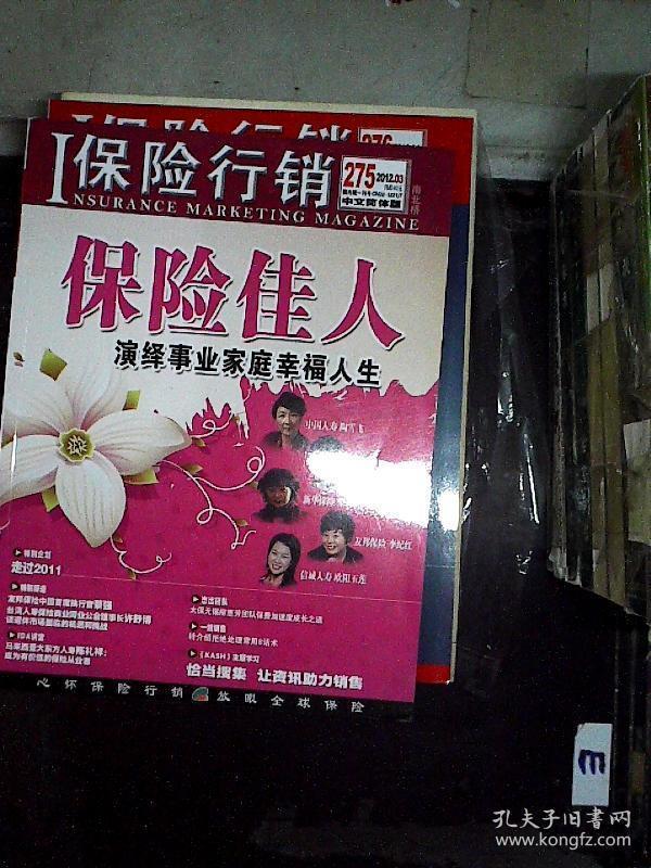 保险行销中文简体版(2012.03 总275)