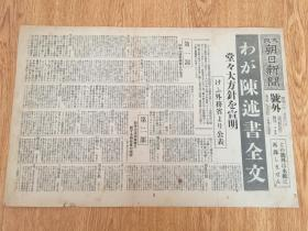 1933年2月26日【东京朝日新闻 号外】:国际联盟特别大会对《中日战争问题》做出的反对表决,日本对此做的陈述书全文