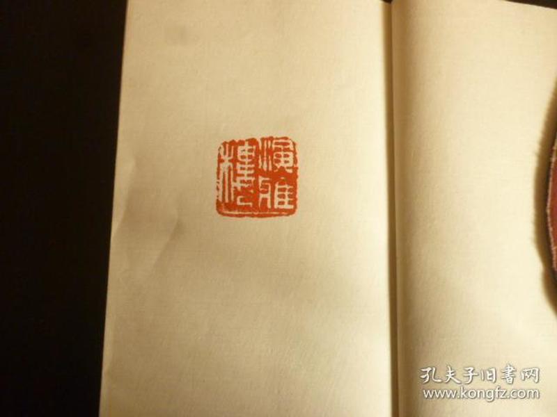 中国美协会员 海派画家 潘君诺藏印谱