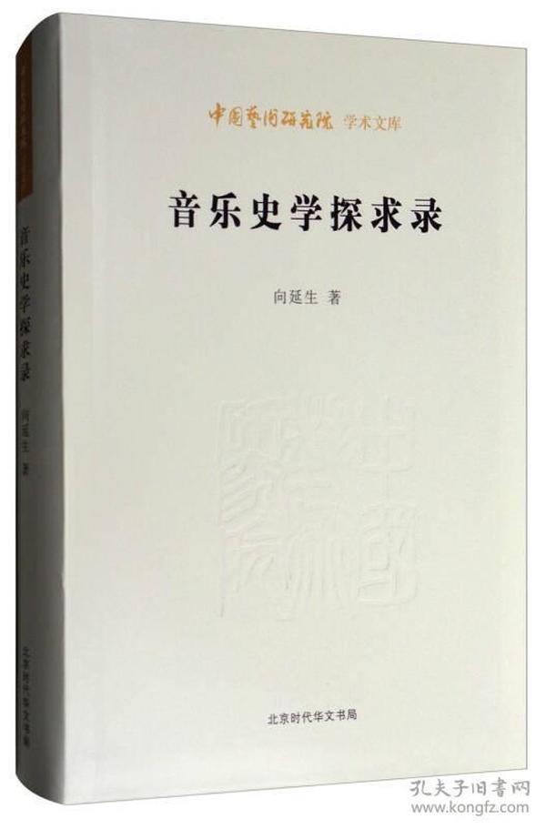 中国艺术研究院学术文库:音乐史学探求录