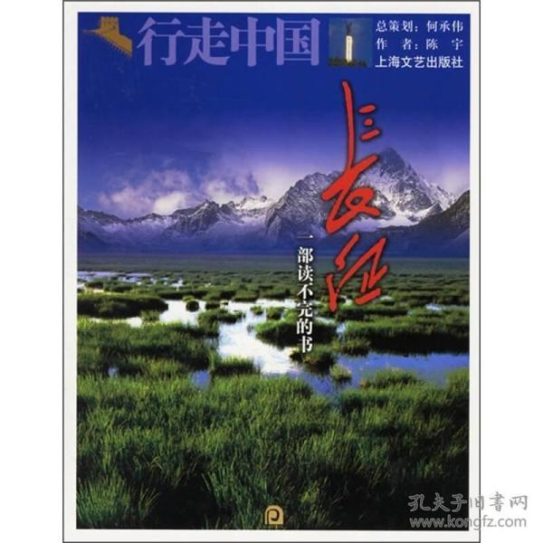 行走中国:长征,一部读不完的书