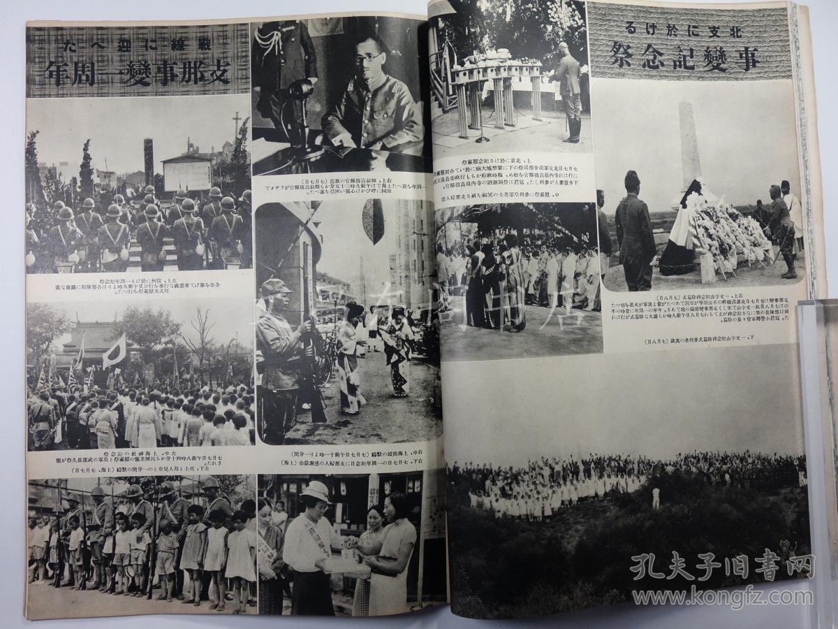 民国攻略1938年9月《画报跃进之山西》日本第时期功禧延图片