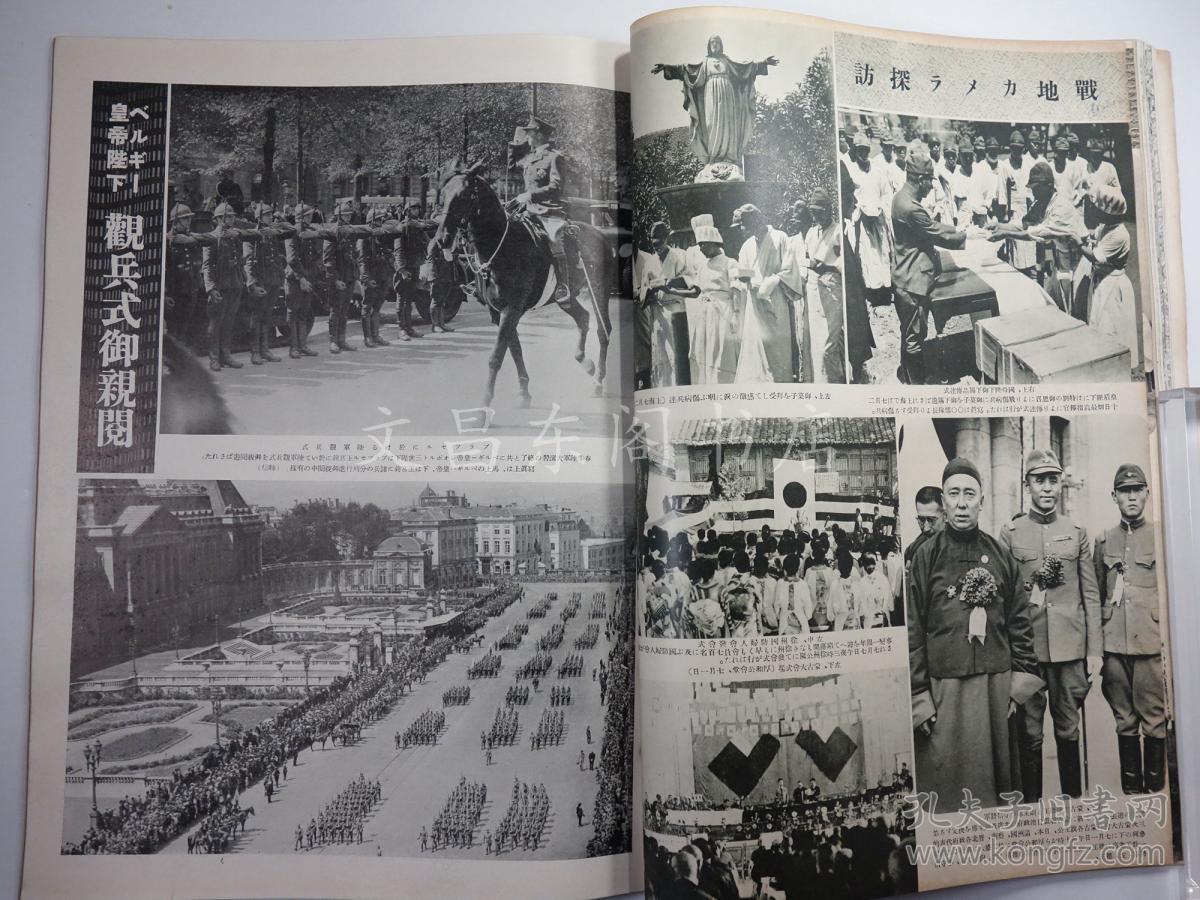 民国画报1938年9月《英雄跃进之日本》山西第口袋时期2攻略大全图片