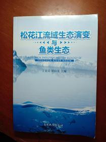 松花江流域生态演变与鱼类生态