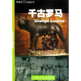 9787806463956千古罗马 新世纪五角丛书