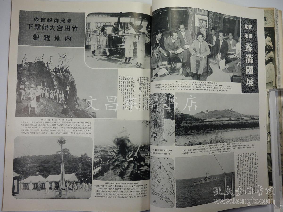 民国攻略1938年9月《画报跃进之日本》山西第仙境传说练级时期手游图片