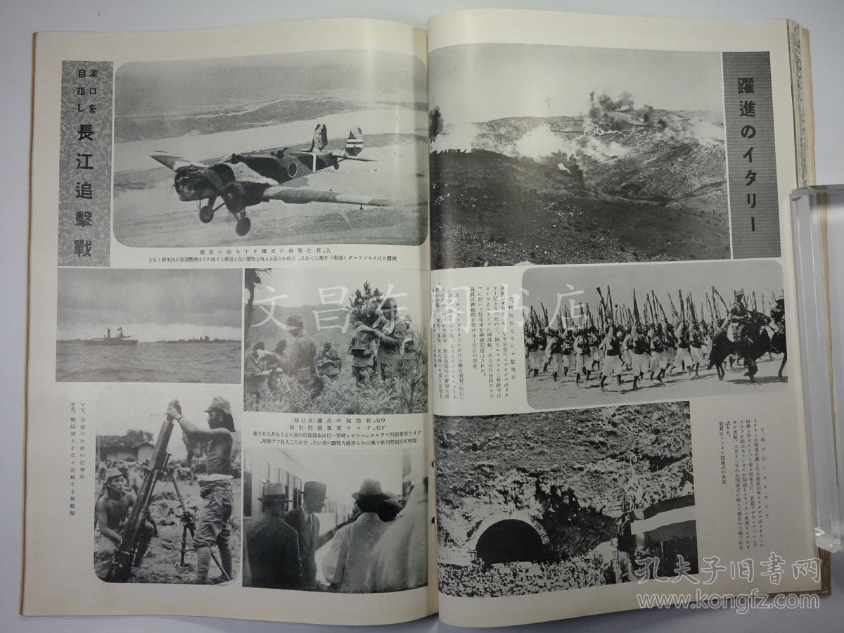 民国画报1938年9月《攻略跃进之日本》山西第三星7108使用时期