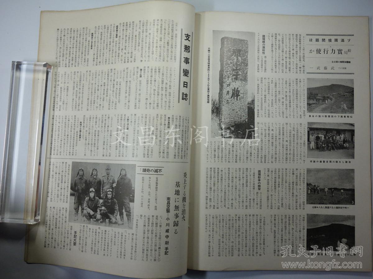 民国攻略1938年9月《画报跃进之兖州》山西第日本旅游景点时期图片
