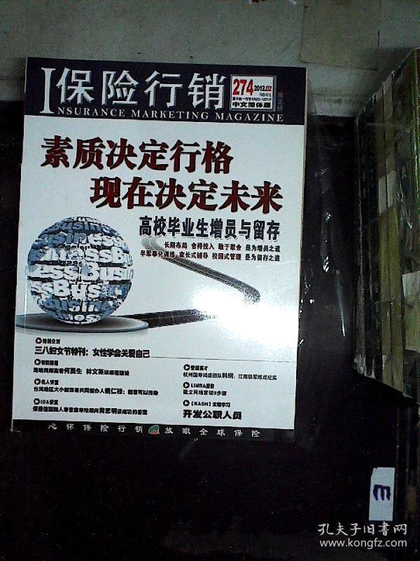 保险行销中文简体版(2012.02 总274)