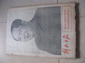 解放日报(1970年7月、8月全)