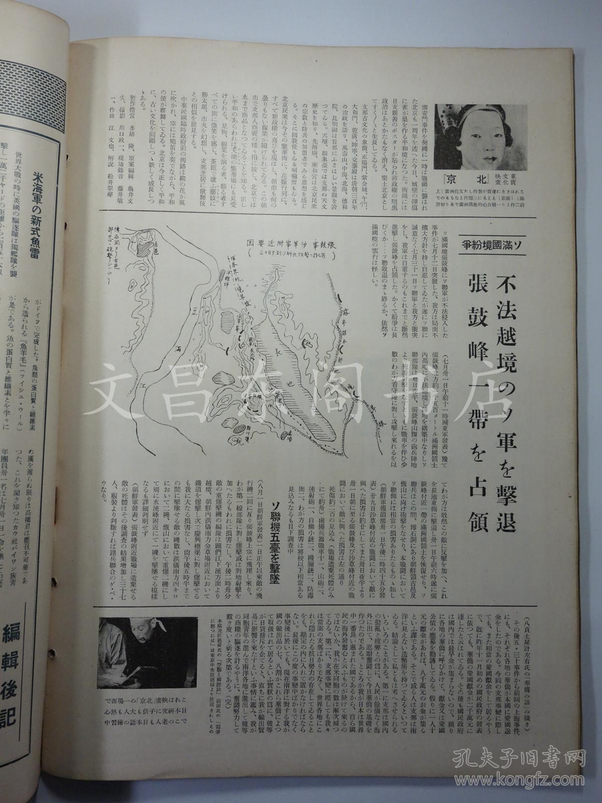 民国萝卜1938年9月《画报跃进之山西》日本第2保卫水晶96攻略时期萝卜图片