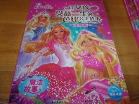 让女孩受益一生的芭比公主故事 注音版==4本-爱心故事/梦想故事/冒险故事/魔法故事