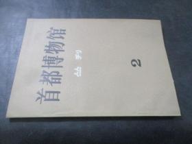 首都博物馆丛刊 2
