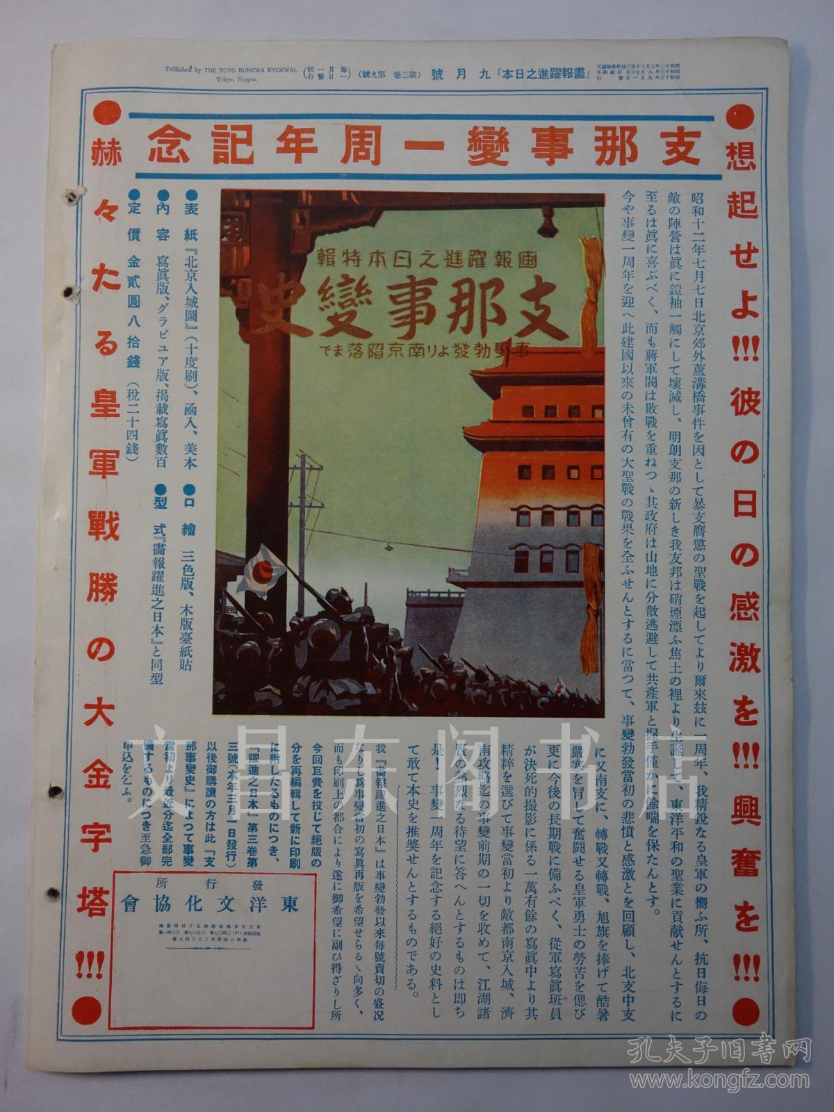 民国时期1938年9月《攻略跃进之山西》日本第六扇门风云画报泰山图片