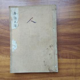 和刻本  《唐诗正声》卷4--9   收录唐代李白 王昌龄  孟浩然  杜甫 王维等著名诗人名作