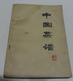 中国菜谱( 北京)