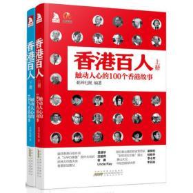 香港百人:触动人心的100个香港故事