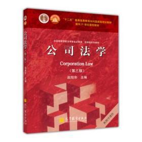 """公司法学(第3版)/""""十二五""""普通高等教育本科规划教材面向21世"""