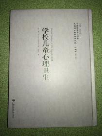 中国国家图书馆藏民国西学要籍汉译文献心理学:学校儿童心理卫生  精装