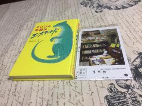 日文原版:   そいつの名前はエメラルド  【存于溪木素年书店】