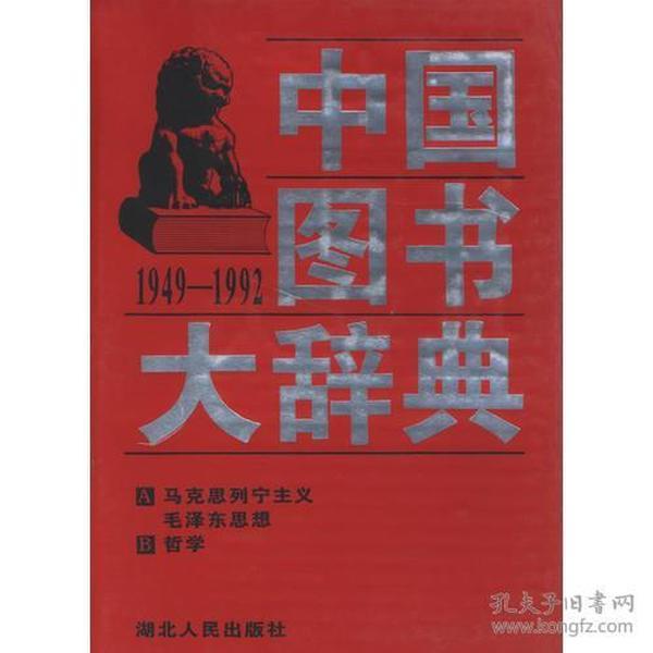中国图书大辞典(1949-1992)第1册:马克思列宁主义、毛泽东思想,哲学(精装)成套发