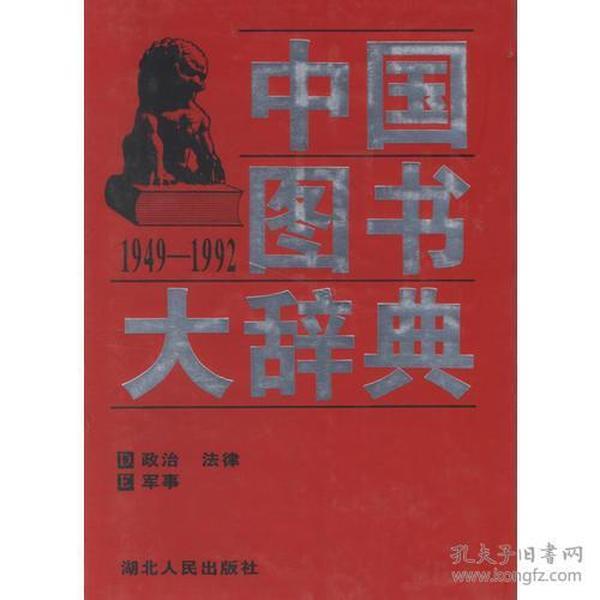 中国图书大辞典(1949-1992)第2册:政治、法律、军事(精装)成套发