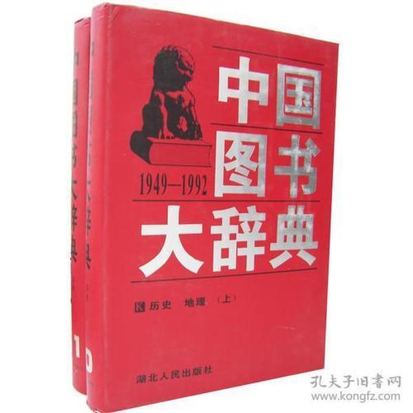 中国图书大辞典(1949-1992)第10-11册:历史、地理(上下)精装 成套发