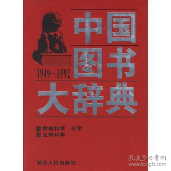 中国图书大辞典(1949-1992)第12册:数理科学、化学、生物科学(精装)成套发