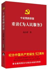 十论党的宗旨 重读《为人民服务》