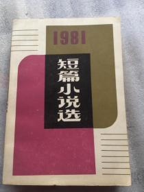 1981年短篇小说选(人民文学出版社)