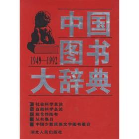 中国图书大辞典(全十八册) 1949-1992
