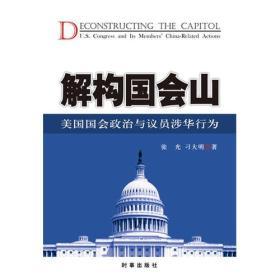 解构国会山——美国国会政治与议员涉华行为