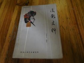 皮影史料(我国第一部介绍皮影历史,唱腔,人物的书 有历史图片) 刘庆丰,陈树君,签名本