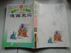 三味漫画屋漫画史记(5)