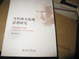 当代西方伦理思想研究  龚群先生签赠本