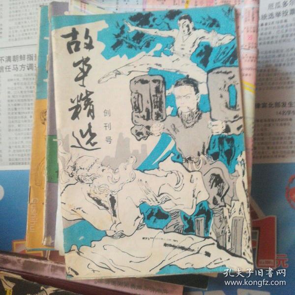 故事精选(1984/1)创刊号