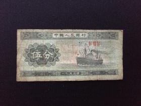 第二套人民币 五分 轮船