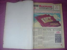 (俄文报纸)苏联《图书评论周刊》合订本(1970年45-52期)книжное обозрение