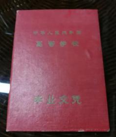 北京医学院毕业证(1963年)
