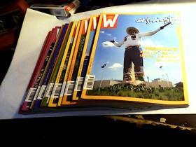 世界知识画报2013年第1.2.3.4.5.6.7.8.9.10.11.12期全共12本合售