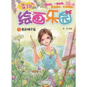 雪翎的绘画乐园-1漫画精华篇