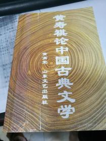 黄寿祺论中国古典文学,包邮.(杂柜)