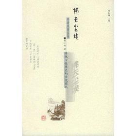 半边风景丛书:拂去尘埃——传统女性角色的文化巡礼