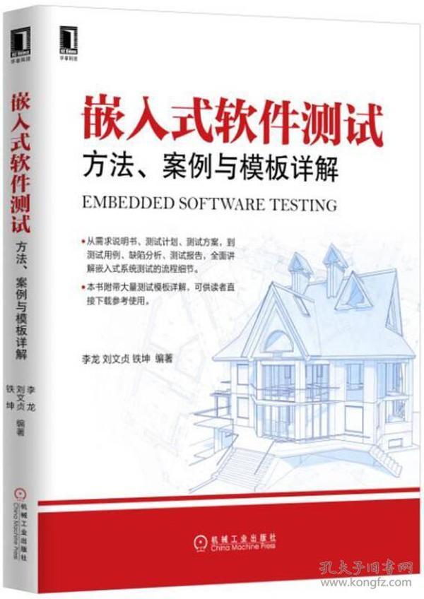 9787111555179嵌入式软件测试??方法、案例与模板详解